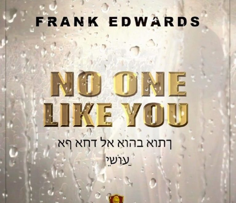No One Like You – By Frank Edwards Audio Download