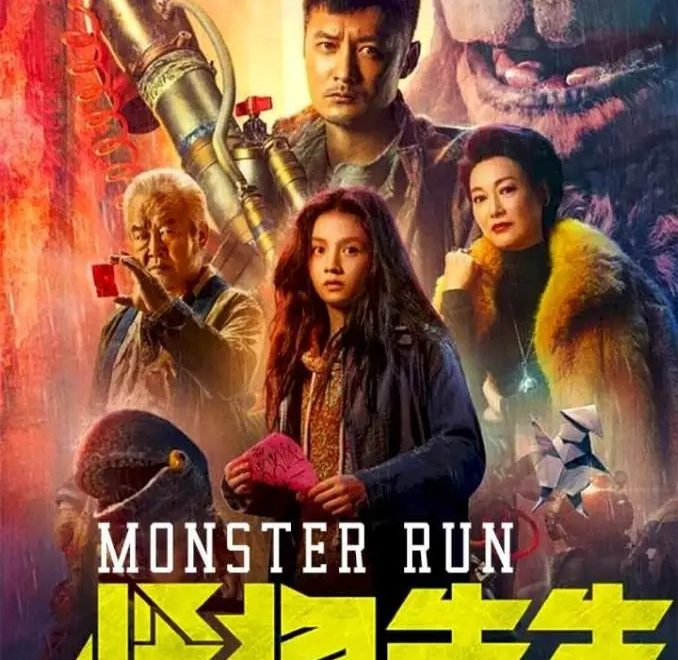 Monster Run (2020) – Chinese Movie